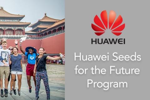 programfeature_Huawei_2017